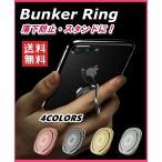 ショッピングスマホリング スマホリング バンカーリング ホールドリング 落下防止 iPhone アンドロイド おしゃれ 薄型
