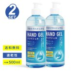 即納可能 2本セット ハンドジェル 500ml アルコール 東亜産業 TOAMIT ウイルス 対策ジェル 手 指 保湿 大容量 アルコール洗浄 ハンドケア