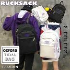 リュックサック リュック 大容量 デイパック オックスフォード 通学 高校生 バッグパッグ ルックザック 学生 入学式 男女兼用 韓国風 メンズ 旅行 出張 おしゃれ