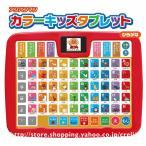 アガツマ(PINOCCHIO)  知育玩具