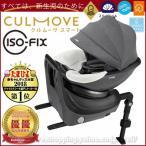 コンビ ホワイトレーベル クルムーヴ スマート ISOFIX エッグショック JJ-650 グレー(GL) ※ISOFIX対応車両専用