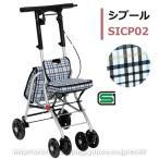 シルバーカー シプール SICP02 チェックブラック (幸和製作所)