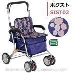 ショッピングシルバー シルバーカー ボクスト SIST02 ネイビー(新色) (幸和製作所)