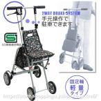 島製作所の歩行補助車