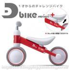 1才からの乗用玩具 D-bike mini プラス (ディーバイク ミニ プラス) レッド (ides)