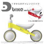 1才からの乗用玩具 D-bike mini プラス (ディーバイク ミニ プラス) イエロー (ides)