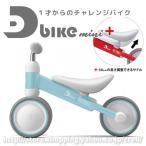 1才からの乗用玩具 D-bike mini プラス (ディーバイク ミニ プラス) ミントブルー (ides)