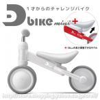 1才からの乗用玩具 D-bike mini プラス (ディーバイク ミニ プラス) アッシュ (ides)