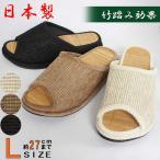 スリッパ メンズ Dセノーテモール竹踏み Lサイズ 約27cmまで 日本製 竹 涼しい 土踏まず 刺激 ハキハキ工房