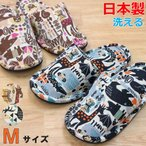 スリッパ 洗える アニマル外縫い Mサイズ 約24cmまで 日本製 動物 かわいい ハキハキ工房