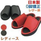 健康サンダル O脚防止サンダル婦人用 約24cmまで レザータイプ 日本製 レディース 健康 サンダル 足ツボ 職人