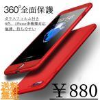 iPhone7 iPhone7 Plus  iPhone 6 Plus iPhone6s iPhone6 全方位保護 スマホケース   大人気格安 高品質  おしゃれ 保護フィルム 強化ガラス