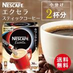 ポイント消化 お得 ネスカフェ エクセラ スティックコーヒー2本(2杯分)セット