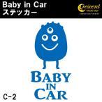 Baby in Car ステッカー C2:通常色 【ベビー ベイビー インカー キッズ チャイルド kids child on board シール】