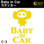 Baby in Car ステッカー C3:通常色 【ベビー ベイビー インカー キッズ チャイルド kids child on board シール】