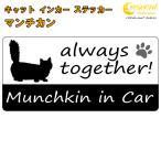 マンチカン munchkin in Car ステッカー プリントタイ