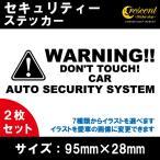 車 セキュリティー ステッカー:通常色 2枚セット カーセキュリティ シール 盗難防止 防犯 カッティングシート