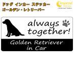 ショッピングステッカー ゴールデン・レトリーバー golden retriever in Car ステッカー プリントタイプ :1【dog in car ドッグ インカー 犬 シール デカール】