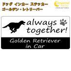 ショッピングステッカー ゴールデン・レトリーバー golden retriever in Car ステッカー プリントタイプ :2【dog in car ドッグ インカー 犬 シール デカール】