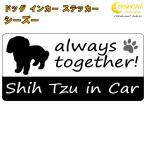 ショッピングステッカー シーズー shih tzu in Car ステッカー プリントタイプ 【dog in car ドッグ インカー 犬 シール デカール】