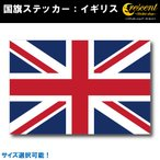イギリス 国旗ステッカー 全5サイズ 【uk 英国 スポーツ 応援 印刷】