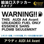 ショッピングステッカー アウディ AUDI A4 Avant 給油口ステッカー Aタイプ 通常色 全17色 シール デカール