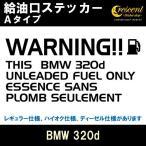 ショッピングステッカー BMW 320d 給油口ステッカー Aタイプ 通常色 全17色 シール デカール