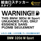 ショッピングステッカー BMW 320d M Sport 給油口ステッカー Aタイプ:通常色 シール デカール