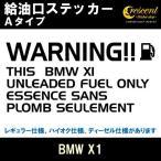 ショッピングステッカー BMW X1 給油口ステッカー Aタイプ 通常色 全17色 シール デカール