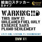 ショッピングステッカー BMW X1 給油口ステッカー Bタイプ:通常色 シール デカール