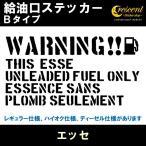 エッセ ESSE 給油口ステッカー Bタイプ:通常色 シール デカール