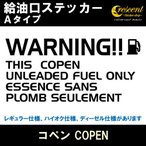 ショッピングステッカー コペン COPEN 給油口ステッカー Aタイプ 通常色 全17色 シール デカール