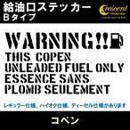 ショッピングステッカー コペン COPEN 給油口ステッカー Bタイプ:通常色 シール デカール
