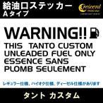 ショッピングステッカー タント カスタム TANTO CUSTOM 給油口ステッカー Aタイプ:通常色 シール デカール