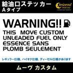 ショッピングステッカー ムーヴ カスタム MOVE CUSTOM 給油口ステッカー Aタイプ 通常色 全17色 シール デカール
