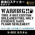 ショッピングステッカー N-BOX カスタム N-BOX CUSTOM 給油口ステッカー Bタイプ 通常色 全17色 シール デカール