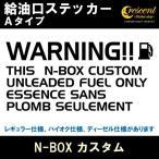 ショッピングステッカー N-BOX カスタム N-BOX CUSTOM 給油口ステッカー Aタイプ 通常色 全17色 シール デカール