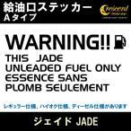 ショッピングステッカー ジェイド JADE 給油口ステッカー Aタイプ 通常色 全17色 シール デカール
