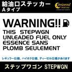 ショッピングステッカー ステップワゴン STEPWGN 給油口ステッカー Aタイプ 通常色 全17色 シール デカール