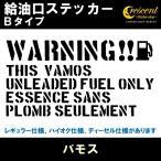 ショッピングステッカー バモス VAMOS 給油口ステッカー Bタイプ 通常色 全17色 シール デカール