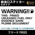 ショッピングステッカー フリード FREED 給油口ステッカー Aタイプ 通常色 全17色 シール デカール