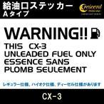 ショッピングステッカー CX-3 給油口ステッカー Aタイプ 通常色 全17色 シール デカール
