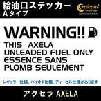 ショッピングステッカー アクセラ AXELA 給油口ステッカー Aタイプ 通常色 全17色 シール デカール
