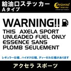 アクセラ スポーツ AXELA SPORT 給油口ステッカー Aタイプ:通常色 シール デカール
