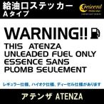ショッピングステッカー アテンザ ATENZA 給油口ステッカー Aタイプ 通常色 全17色 シール デカール