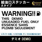 ショッピングステッカー デミオ DEMIO 給油口ステッカー Aタイプ 通常色 全17色 シール デカール