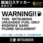 MITSUBISHI 三菱 給油口ステッカー Aタイプ:通常色 シール デカール