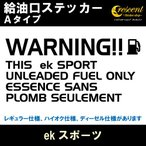ショッピングステッカー ekスポーツ ek SPORT 給油口ステッカー Aタイプ 通常色 全17色 シール デカール