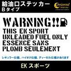 EKスポーツ EK SPORT 給油口ステッカー Bタイプ:通常色 シール デカール
