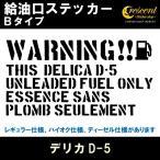 ショッピングステッカー DELICA D-5 デリカD-5 給油口ステッカー Bタイプ:通常色 シール デカール